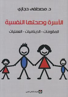 حمل كتاب الأسرة وصحتها النفسية ـ مصطفى حجازي