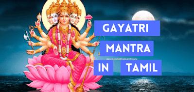 Gayatri Mantra In Tamil with pdf