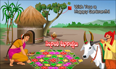 Happy Pongal FB Pics & WhatsApp DP 2017