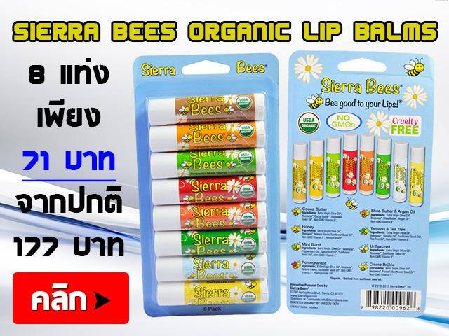 Sierra Bees, Organic Lip Balms, Variety Pack, 8 Pack เหลือ 71 บาท วันนี้ - 23 พฤศจิกายน 2559