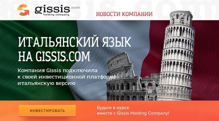 Новая языковая локализация от Gissis