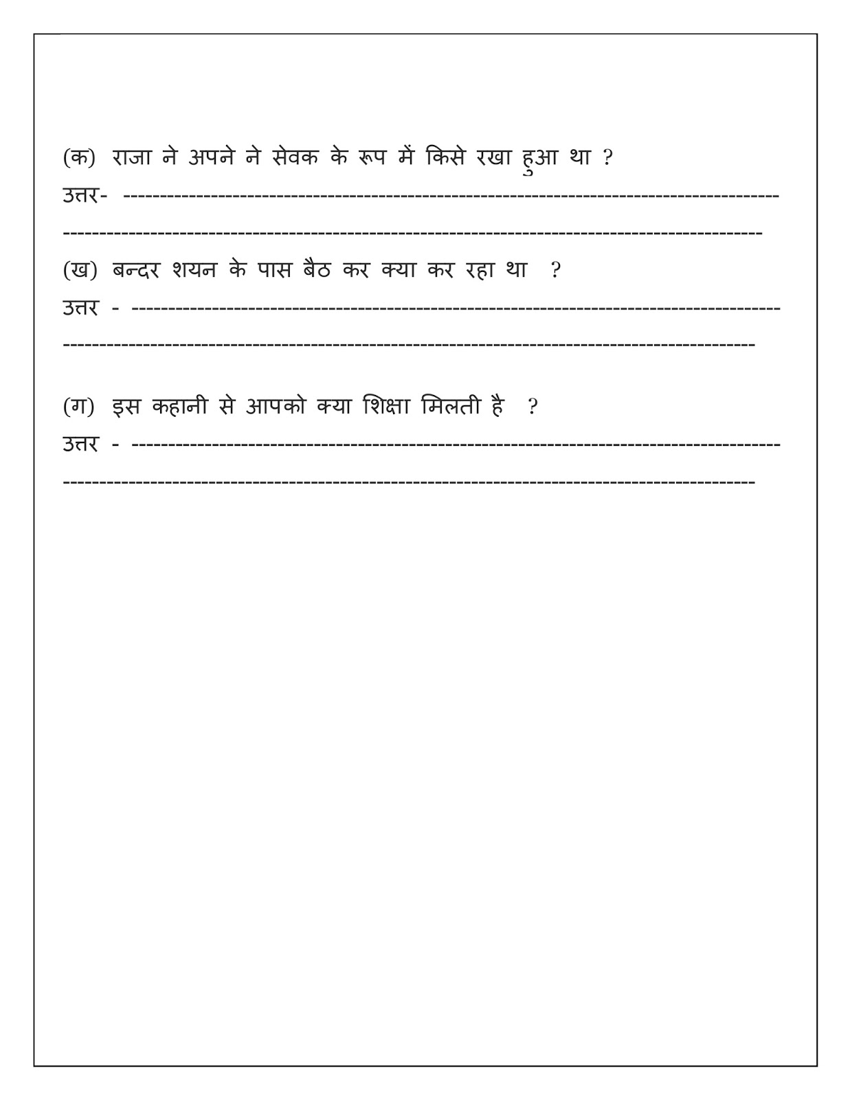 Birla World School Oman Homework For Grade 5 B On 13 10 16
