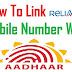 Link Reliance Mobile Number with Aadhaar Card