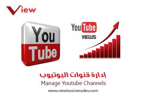 إدارة قنوات اليوتيوب YouTube