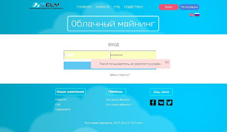 Заблокирован аккаунт в проекте майнинга 7Cly.com