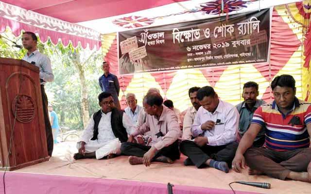গোবিন্দগঞ্জে সাঁওতাল হত্যা দিবসে বিক্ষোভ ও শোক র্যালি