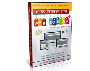 Web Design Plus Bangla Tutorial