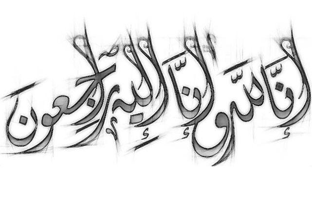 kaligrafi innalillahiwainnailaihirojiun png cikimm com kaligrafi innalillahiwainnailaihirojiun