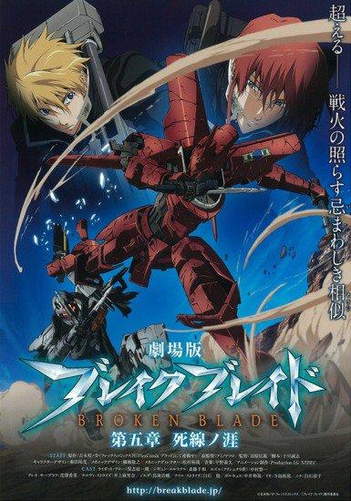 Break Blade Movie 5: Shisen no Hate BD