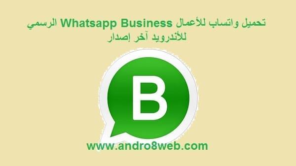تحميل واتساب للأعمال Whatsapp Business الرسمي للأندرويد آخر إصدار