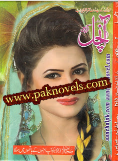 Free Download PDF Monthly Aanchal Digest November 2015