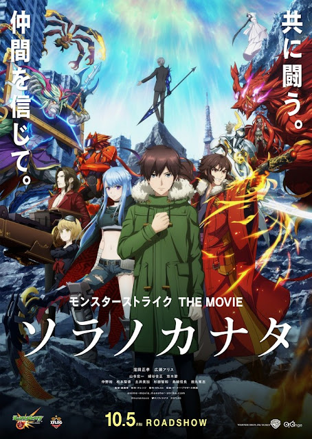 Monster Strike The Movie: Sora no Kanata (Más allá del cielo)