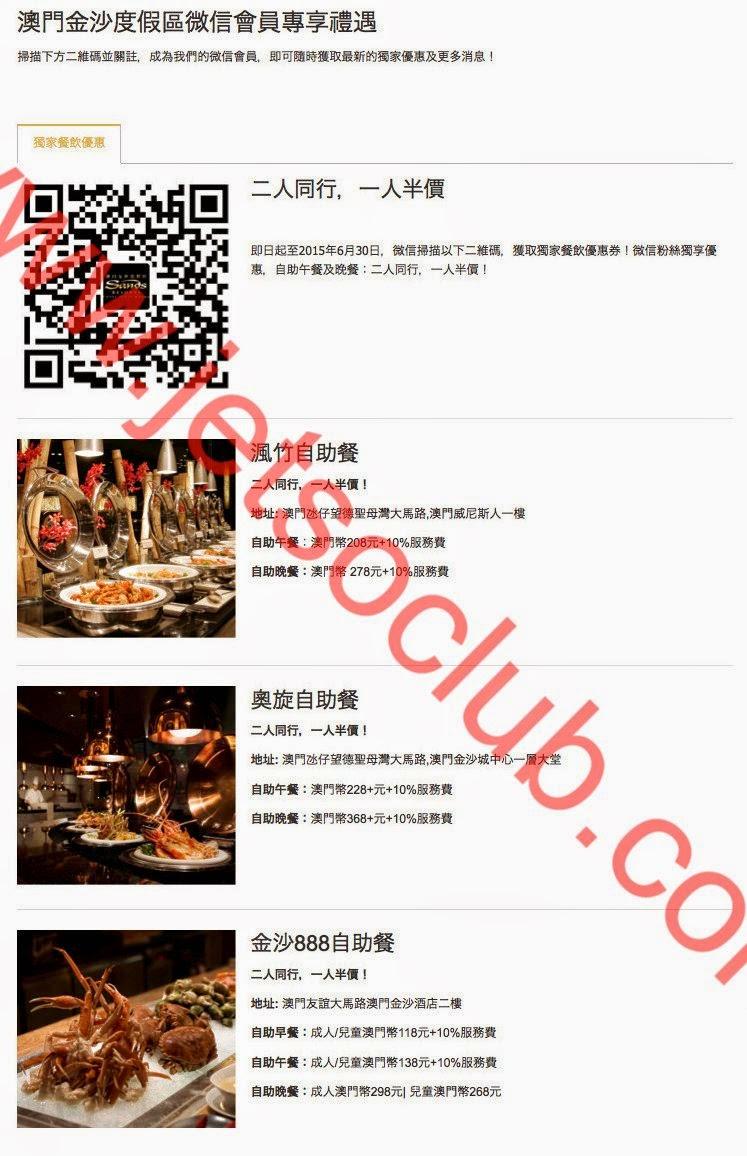 澳門金沙度假區:金沙888/渢竹/奧旋自助餐 二人同行 一人半價(至30/6) ( Jetso Club 著數俱樂部 )