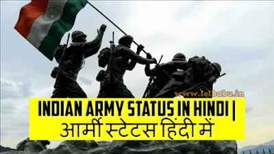 Indian Army Status In Hindi | आर्मी स्टेटस हिंदी में
