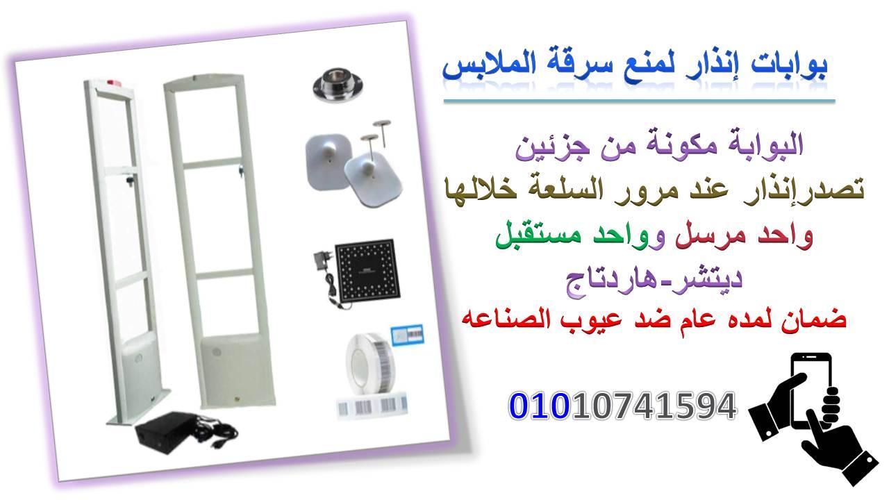77414614312bc بوابات محلات الملابس لمنع السرقة - 01010741594 - أفضل أجهزة حضور وأنصراف