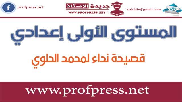 قصيدة نداء لمحمد الحلوي:تحضير النص الشعري نداء للشاعر محمد الحلوي