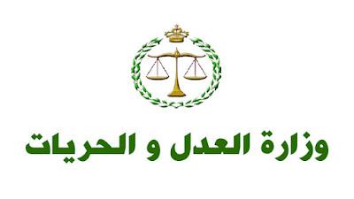 وزارة العدل والحريات مباراة لتوظيف 524 محرر قضائي من الدرجة الرابعة تخصص العلوم القانونية أو الشريعة.