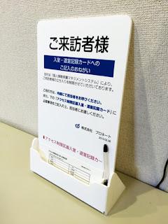 新・スチレンボード製入退室記録カードスタンド