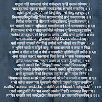 Vedsara Shiva Stotram Sanskrit lyric