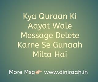 Kya Quraan Ki Aayat Wale Message Delete Karne Se Gunaah Milta Hai