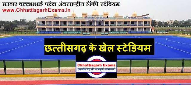 Chhattisgarh Stadium for games and sports