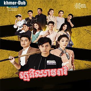 Kmeng Chheam Reav [EP.14-17]