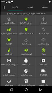 مساعد Android