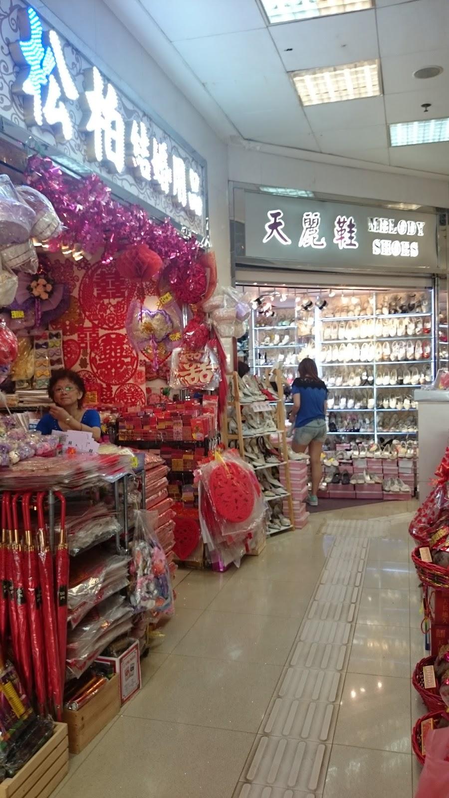 香港魂: 結婚式のための金都商場