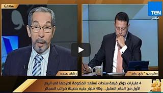 برنامج رأى عام حلقة الأحد 15-10-2017 مع عمرو عبد الحميد و ابتكار مصري لمكافحة حمى الدنج ومبادرة رواد تكنولوجيا المستقبل- الحلقة الكاملة