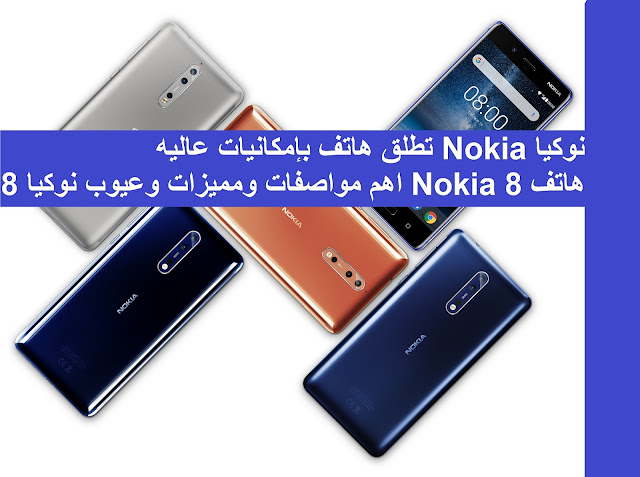 نوكيا Nokia 8