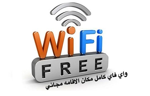 FREE WIFI FOR PASSENGERS AT RIYADH'S INTERNATIONAL AIRPORT