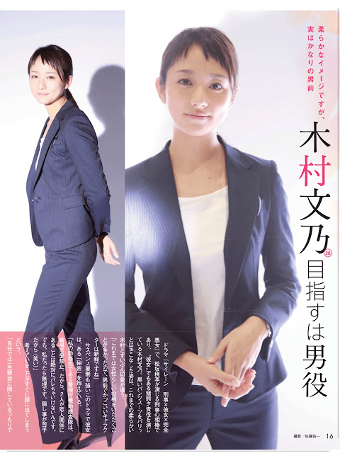 木村文乃 Kimura Fumino Pictures Collection