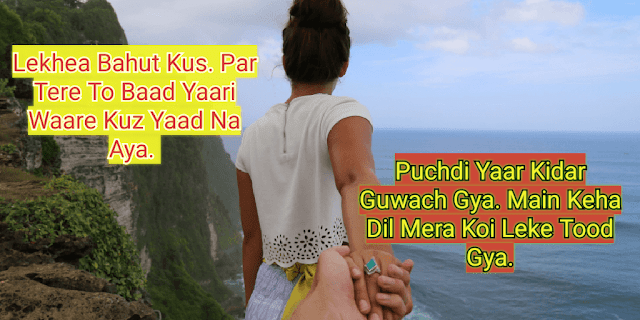 200 Letesr jokes in punjabi sad feeling Shayari On funtop people Collection by preet good comment For girlfriend