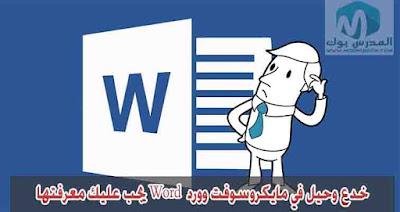 حيل وخدع في ميكروسوفت وورد  Word يجب عليك معرفتها ستفيدك جدا في عملك