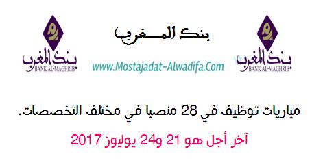 بنك المغرب: مباريات توظيف في 28 منصبا في مختلف التخصصات. آخر أجل هو 21 و24 يوليوز 2017