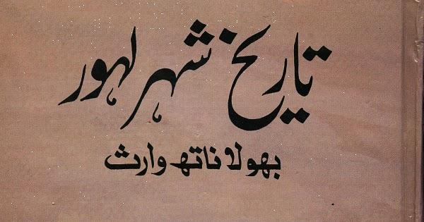 Tareekh E Lahore Urdu Pdf