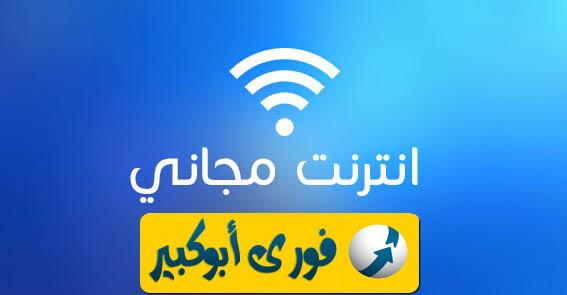 انترنت ,مجانى ,مصر ,افريقيا ,جوجل ,اتصالات ,الامارات ,القمر الصناعى ,واى فاي ,عيد الاضحى ,2016