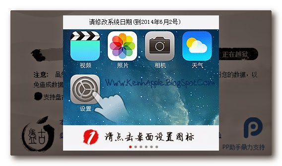 jailbreak iphone ios 7.1