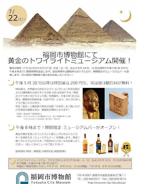明日、7/22(土)から黄金のトワイライトミュージアム開催!