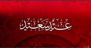 تعرف على موعد إجازة عيد الفطر 1440 في المملكة العربية السعودية