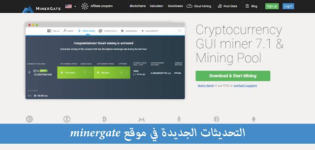 التحديثات الجديدة في موقع minergate