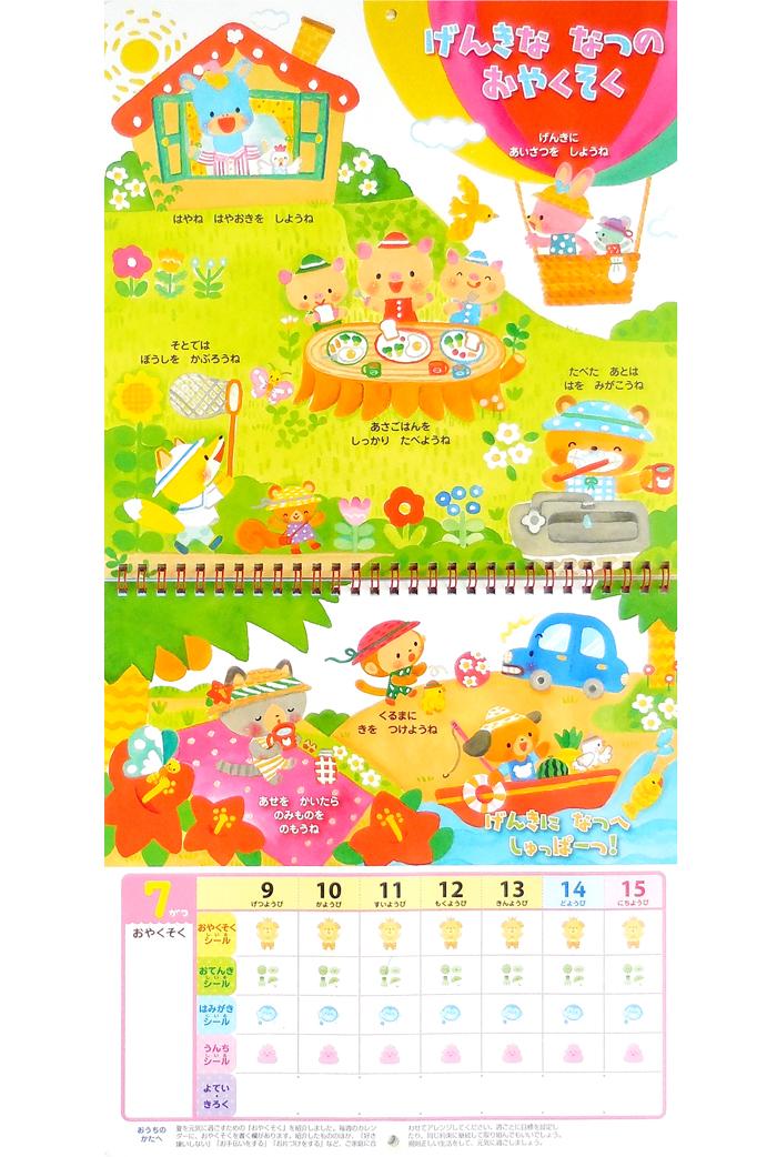 夏休み幼稚園カレンダー,イラスト杉田香利