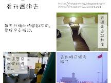 [坐火車遊北京2] 花絮 看升國旗去