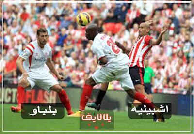 مشاهدة مباراة اشبيلية واتلتيك بلباو بث مباشر اليوم في الدوري الاسباني