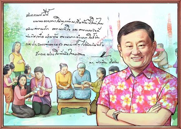 Thaksin Shinawatra · 13 เมษายน 2016 เวลา 11:49 น. ·  ประเพณีสงกรานต์ถือเป็นวัฒนธรรมที่สืบต่อกันมายาวนาน เป็นช่วงเวลาที่คนไทยทุกครอบครัวจะได้มาอยู่พร้อมหน้าพร้อมตากัน และสานความสัมพันธ์ร่วมกัน