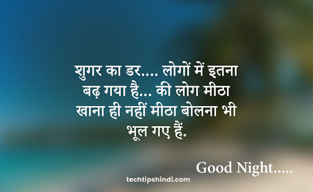 Best Night Motional Quotes