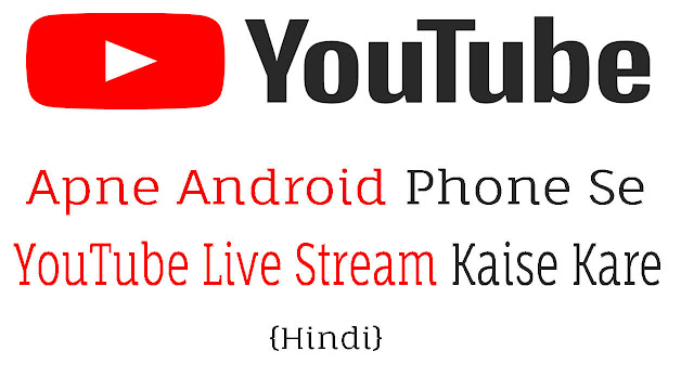 Android Phone Se YouTube Live Stream Kaise Kare