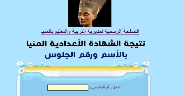 نتيجة الشهادة الأعدادية بالأسم ورقم الجلوس محافظة المنيا 2018