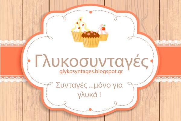 Γλυκοσυνταγές