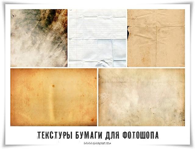 Текстуры бумаги для Фотошопа